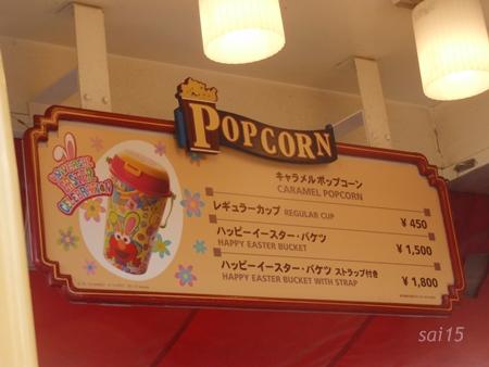 ポップコーン 値段表