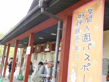 堺市 ハーベストの丘 (4)
