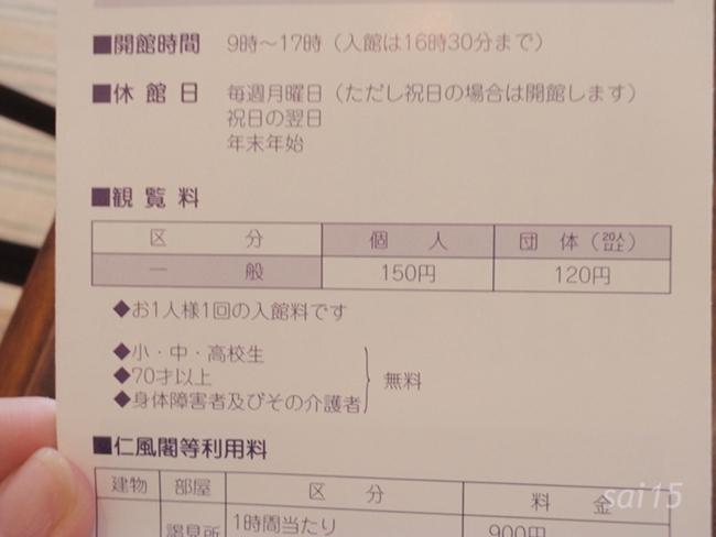 仁風閣 (33)