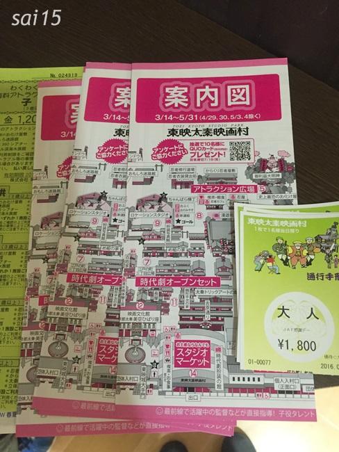チケット 京都太秦映画村 (4)