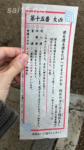 大凶おみくじ・住吉大社