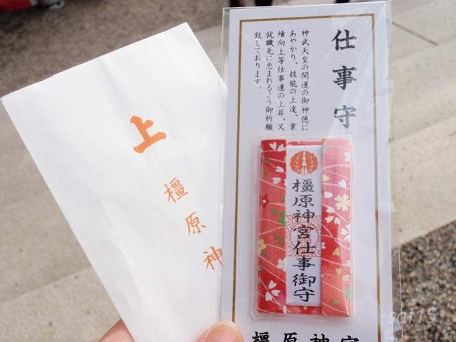 おまもり橿原神宮 初詣 (21)