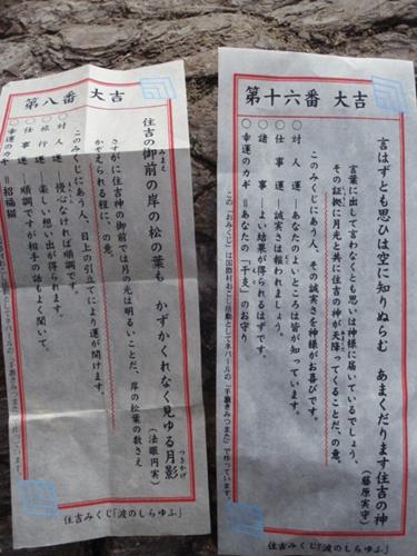 おみくじ・大阪住吉大社